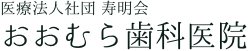 Ohmura Dental Clinic logo